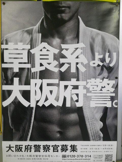やるな!大阪府警!!_e0167593_1185822.jpg