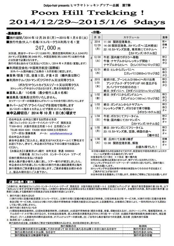 ヒマラヤトレッキングツアー企画第7弾!!_e0111396_1223249.jpg