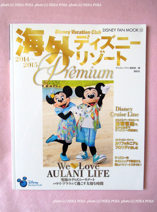 海外ディズニーリゾートガイド 発売中!_b0164803_14163693.jpg