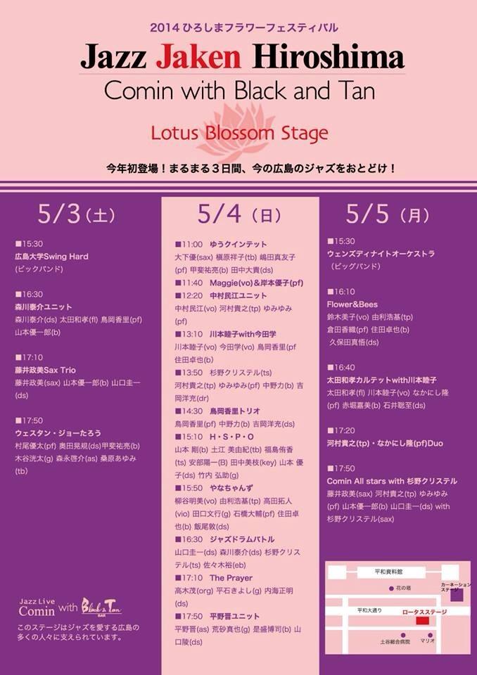 広島 Jazzlive comin 本日 金曜日のライブ_b0115606_1142929.jpg