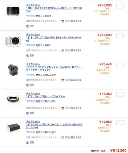 Leica T の価格が発表されたので計算してみた!_b0194208_1213946.jpg