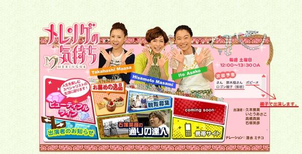 【お知らせ】4/26(土)12時〜日本テレビ「メレンゲの気持ち」にて_e0029455_0204846.jpg