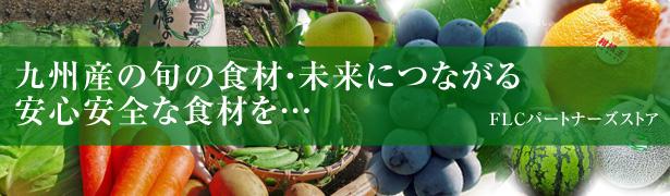 「FLCパートナーズストア」のイチオシ「母の日ギフト」は、至高のフルーツ2本立て!!_a0254656_193820.jpg