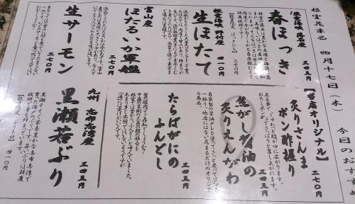 根室花まる KITTE丸の内店_c0100865_00202140.jpg