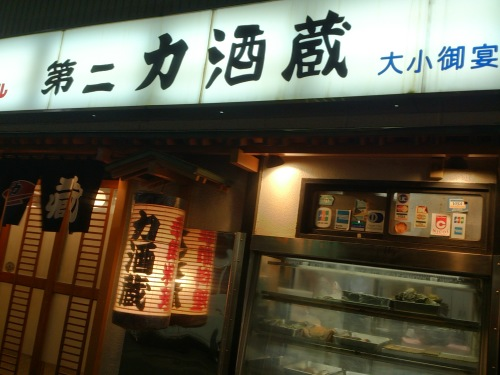 第二力酒造 @中野_c0100865_00543250.jpg
