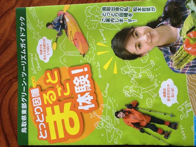 鳥取グリーンツーリズム_f0009169_6492727.jpg