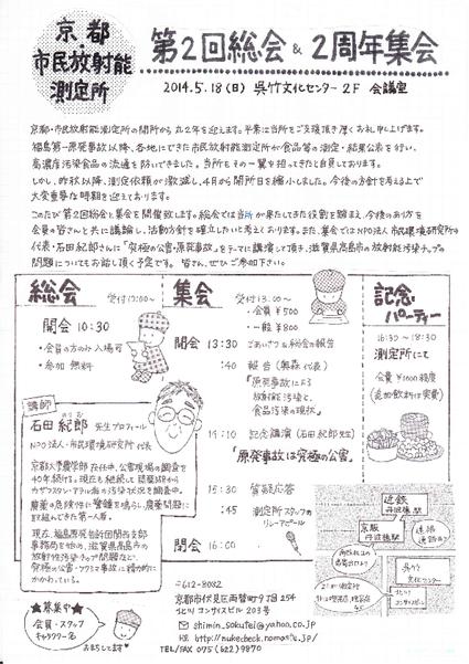 <大拡散希望>【ご案内】京都・市民放射能測定所第2回総会&2周年集会にご参加ください。_c0233009_14244922.png