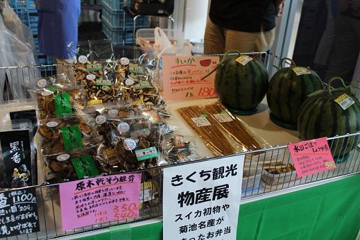 菊池の物産展が開催されました_b0228113_16283854.jpg