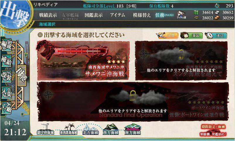【艦これ】春イベント2014:E1海域攻略!_f0186726_9114926.jpg