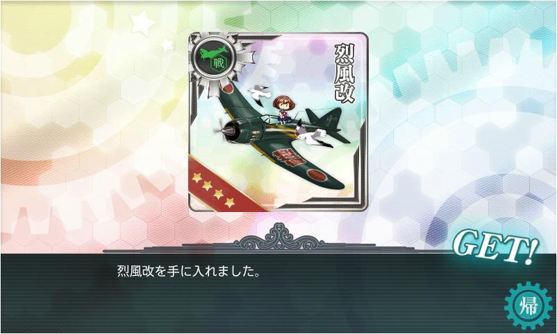 【艦これ】春イベント2014:E1海域攻略!_f0186726_9125514.jpg