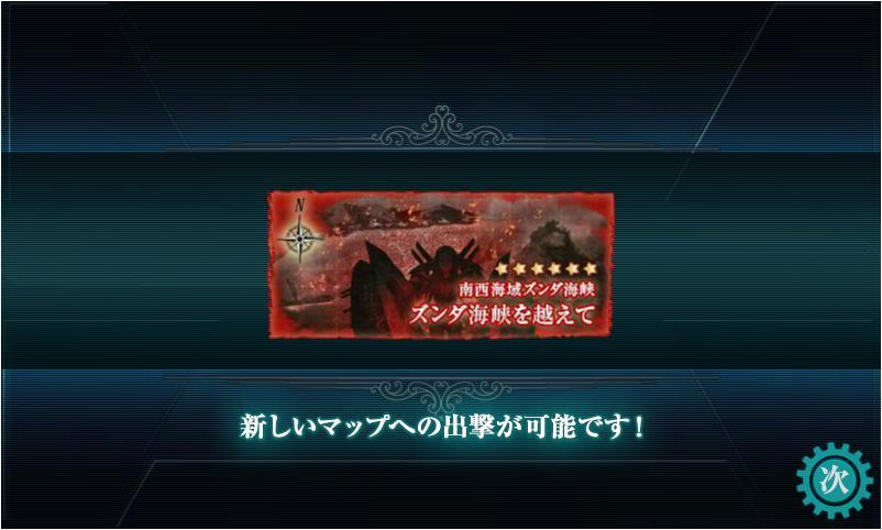 【艦これ】春イベント2014:E1海域攻略!_f0186726_913616.jpg