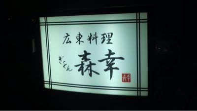 ぎをん森幸_c0223630_18571810.jpg