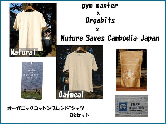 gym master_e0156463_2055596.jpg