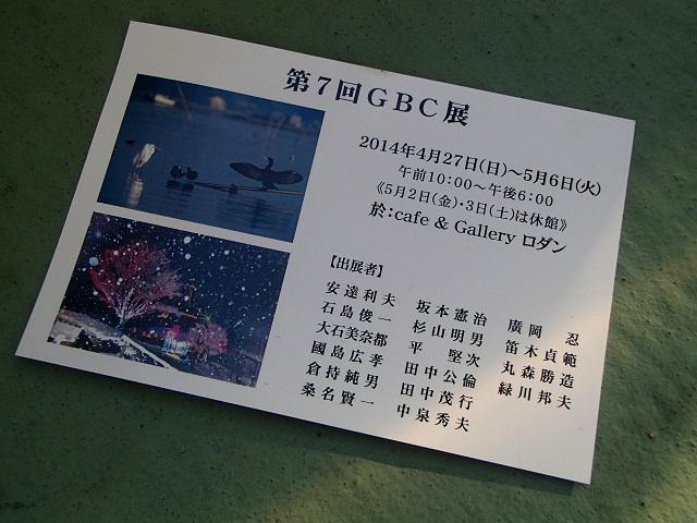 琵琶湖へ行く  (デビュー戦・・・  e.t.c...)_d0105967_17125990.jpg