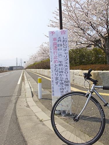 4.29(祝)開催 しおじりチャリフェス2014@松本歯科大学を前に_f0170779_11111056.jpg
