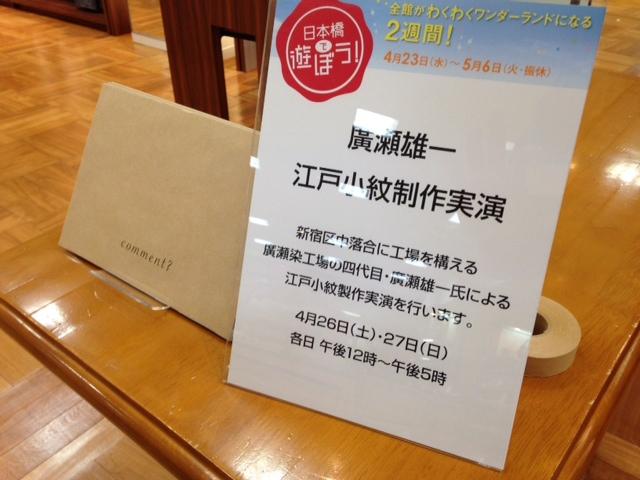 4月26日 日本橋三越_d0171384_22424417.jpg