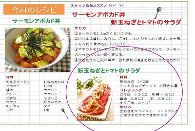 ビーディ通信レシピ 梅﨑_e0149215_923011.jpg