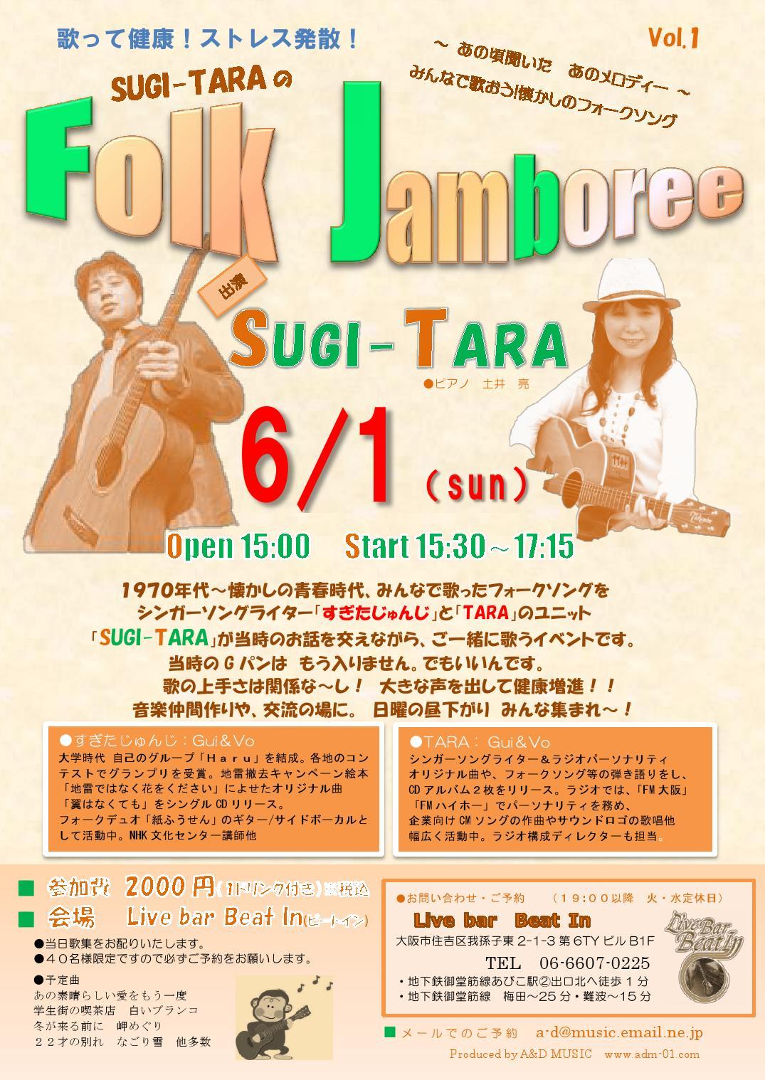 Folk jamboree_d0118021_20334292.jpg