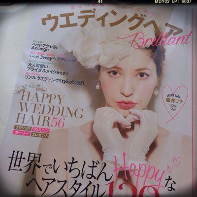 雑誌「ウェディングヘアBrilliant」に掲載されました♡_c0071924_10503645.jpg