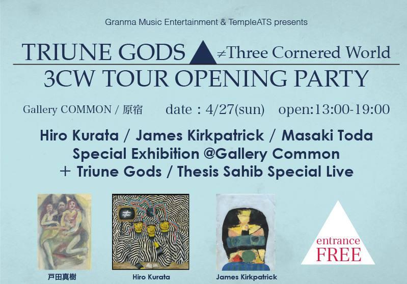 明日からTriuneGods JAPAN TOUR スタートです。 まず初日は原宿GALLERY COMMONに集合です!_d0158942_0281178.jpg