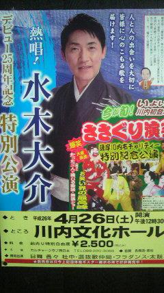 薩摩川内市でコンサート_d0051146_18142296.jpg