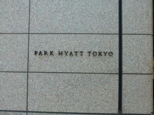 ニューヨーク グリル&バー @PARK HYATT TOKYO_c0100865_08331197.jpg