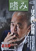 文藝春秋 嗜み22号 特集「ほろ酔いの効用」_f0143469_1524516.jpg
