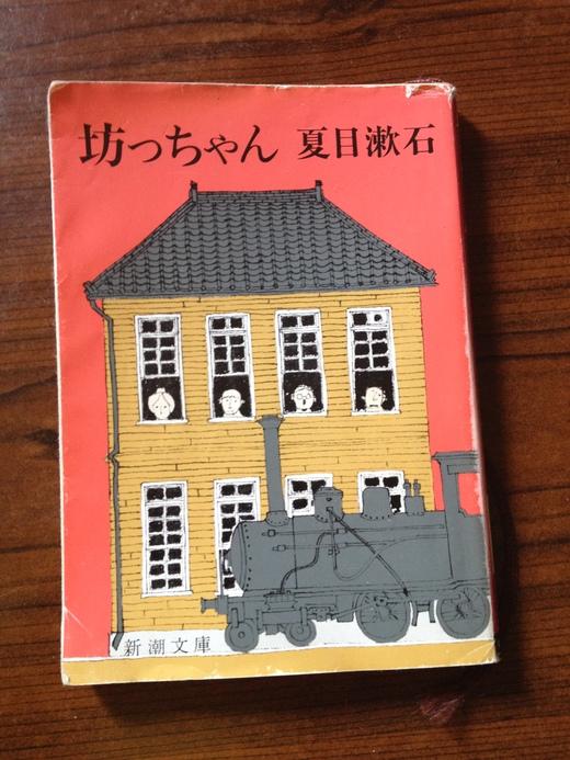 27/04/2014  「坊っちゃん」と私_a0136671_234316100.jpg