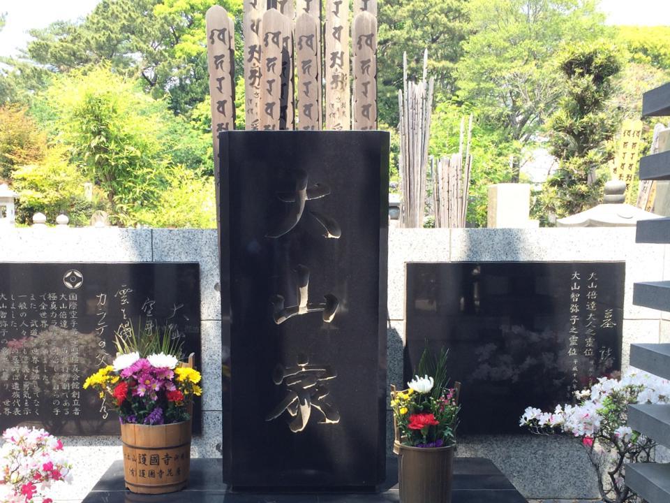 文京区護国寺で、我が師大山倍達総裁20回忌法要!_c0186691_1358457.jpg
