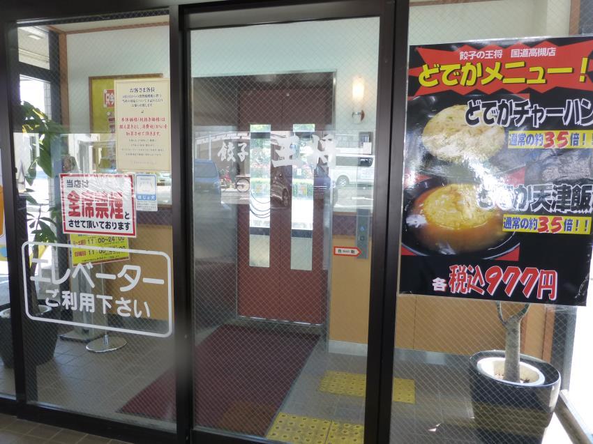 餃子の王将   国道高槻店_c0118393_8585523.jpg