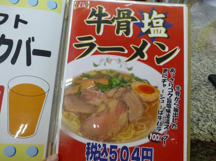餃子の王将   国道高槻店_c0118393_925523.jpg
