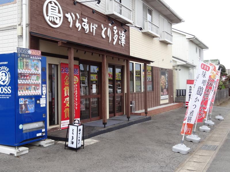 富里は七栄の交差点近くにある鶏唐揚げ専門店、390円から楽しめます。_c0225997_0552920.jpg