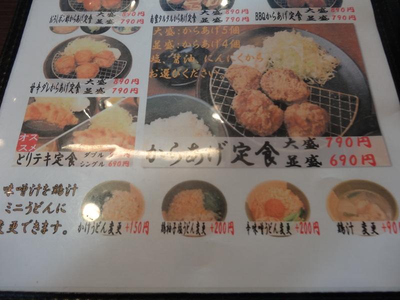 富里は七栄の交差点近くにある鶏唐揚げ専門店、390円から楽しめます。_c0225997_056402.jpg