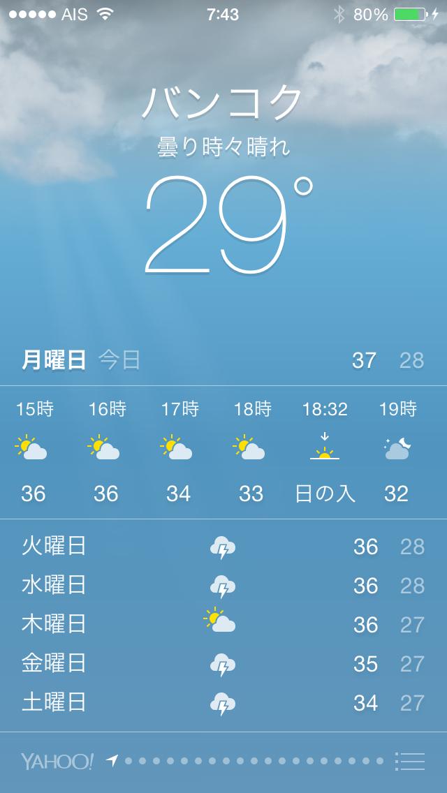 2014 4月 バンコク (2) 無事到着!_f0062122_9535978.png