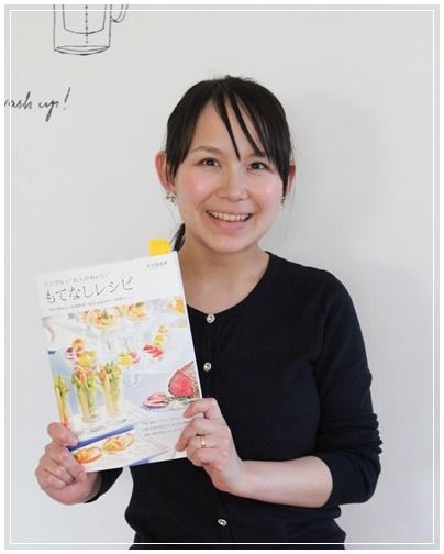 今日のゲストは「もてなしレシピ」の著者 平沼亜由美さん_c0141025_17141026.jpg