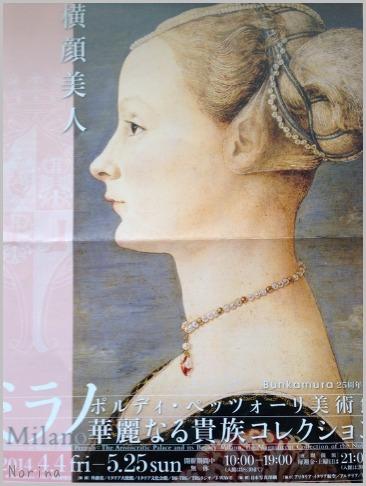 美術館巡りin東京_e0326953_1717231.jpg