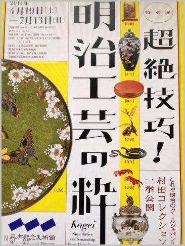 美術館巡りin東京_e0326953_17281749.jpg