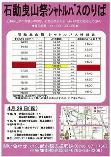 2014年 石動曳山祭_c0208355_192324100.jpg