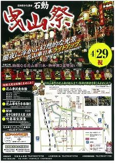 2014年 石動曳山祭_c0208355_19304739.jpg