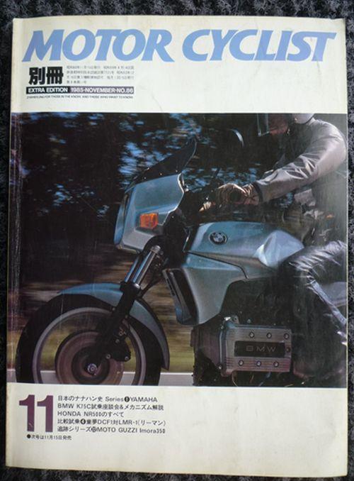 雑誌紹介/別冊MC誌(1985年11月号)の巻き_e0254365_19355110.jpg