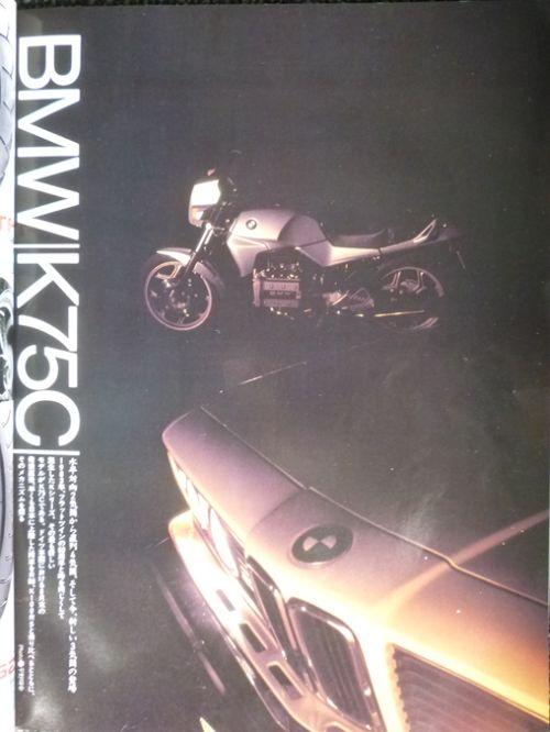雑誌紹介/別冊MC誌(1985年11月号)の巻き_e0254365_1936508.jpg