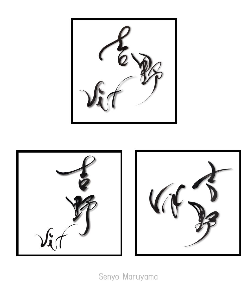 筆文字ロゴ 店舗ロゴ・商品ロゴ「VIF吉野」_e0238166_1540163.jpg