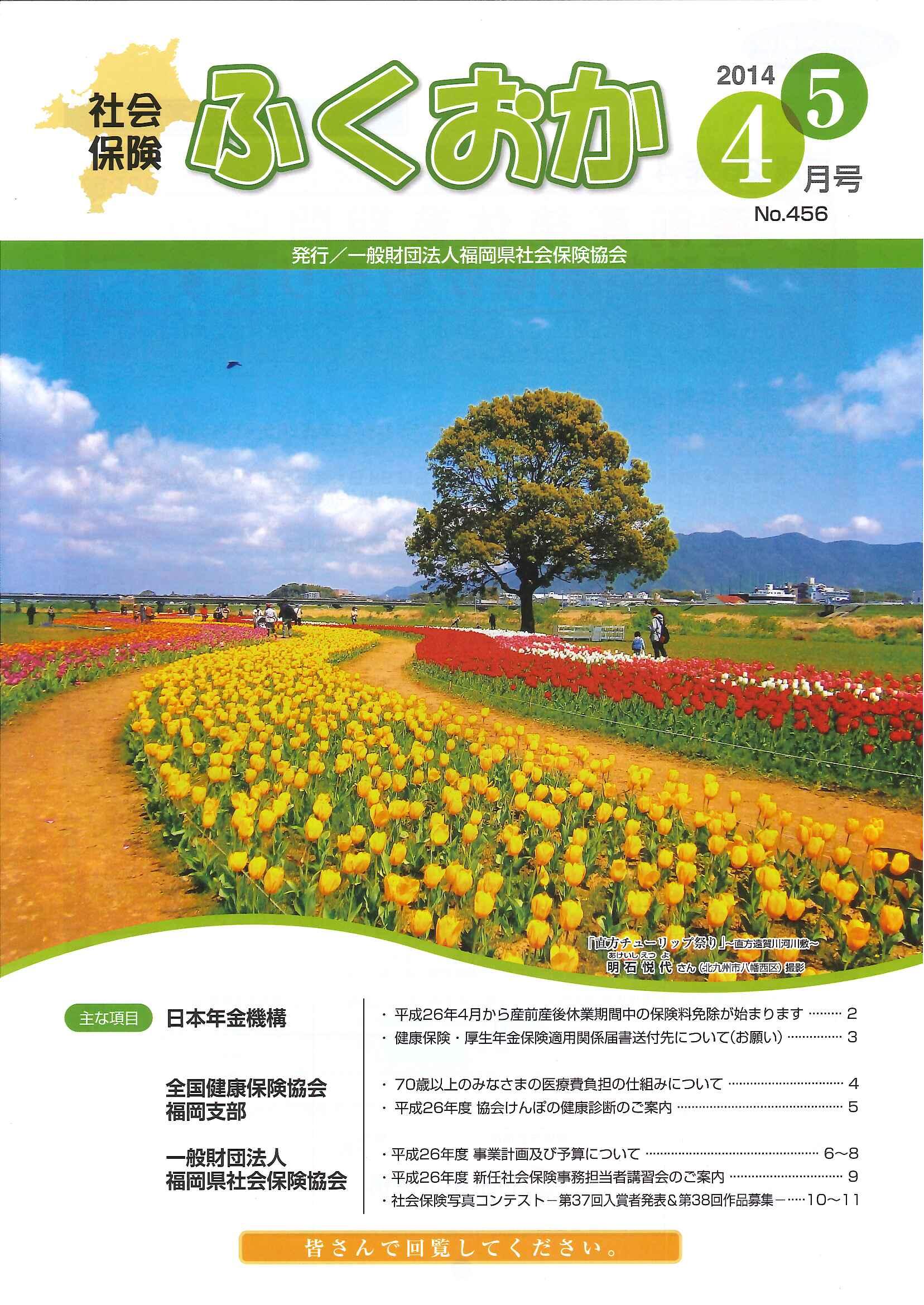 社会保険 ふくおか 2014年4・5月号_f0120774_14565014.jpg
