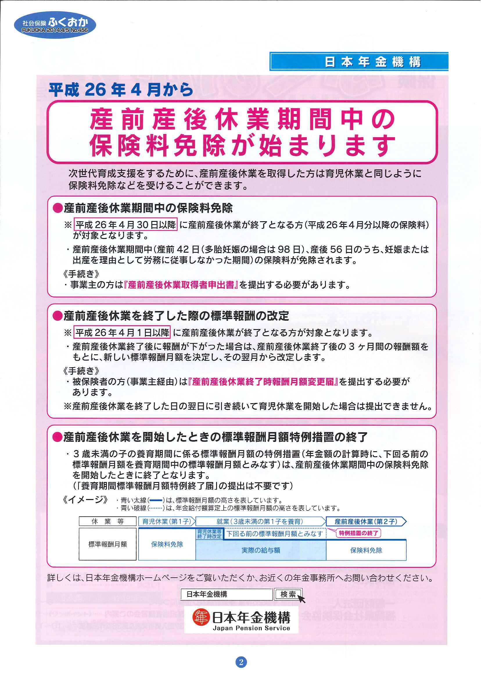 社会保険 ふくおか 2014年4・5月号_f0120774_14584457.jpg