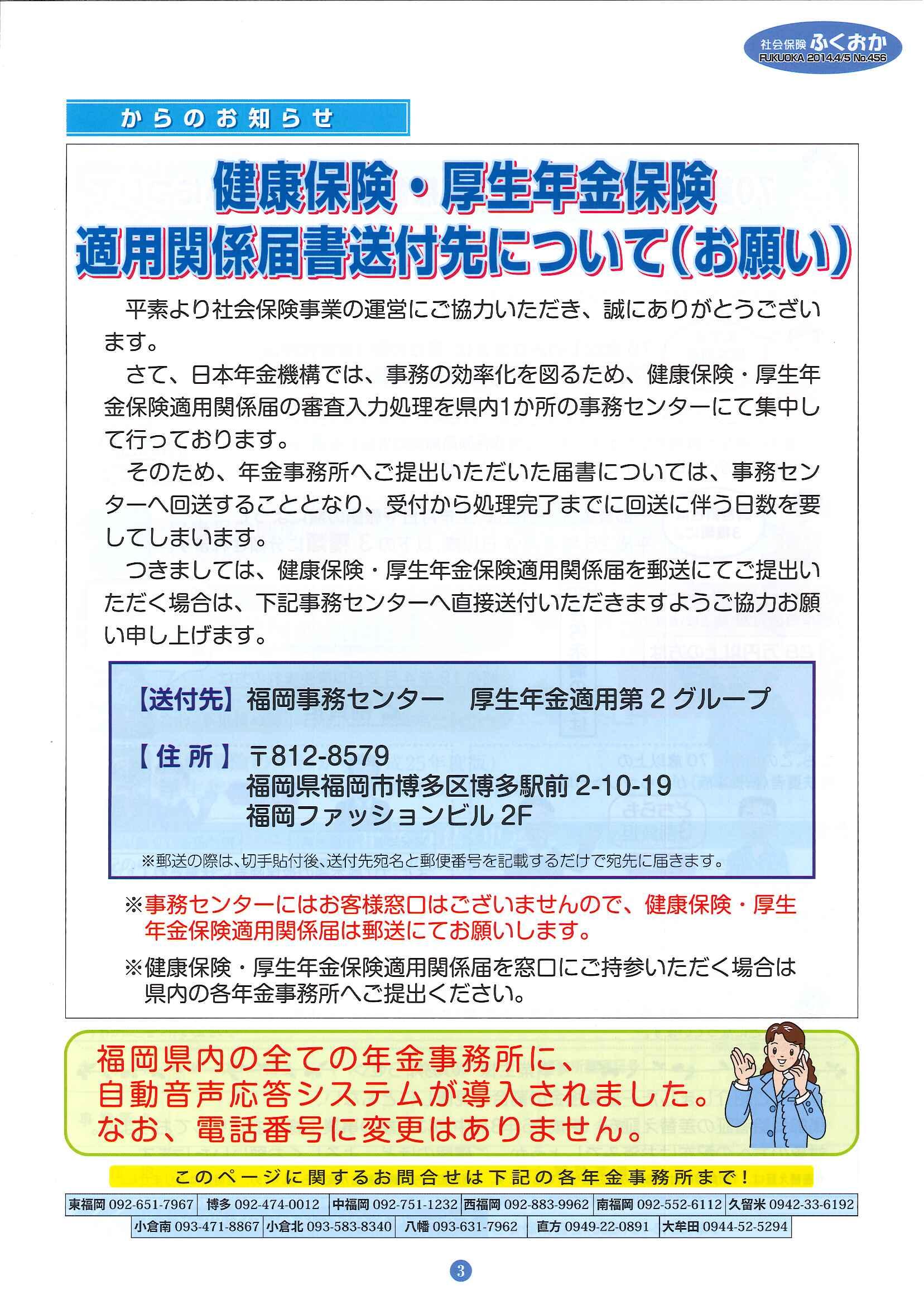 社会保険 ふくおか 2014年4・5月号_f0120774_14585693.jpg