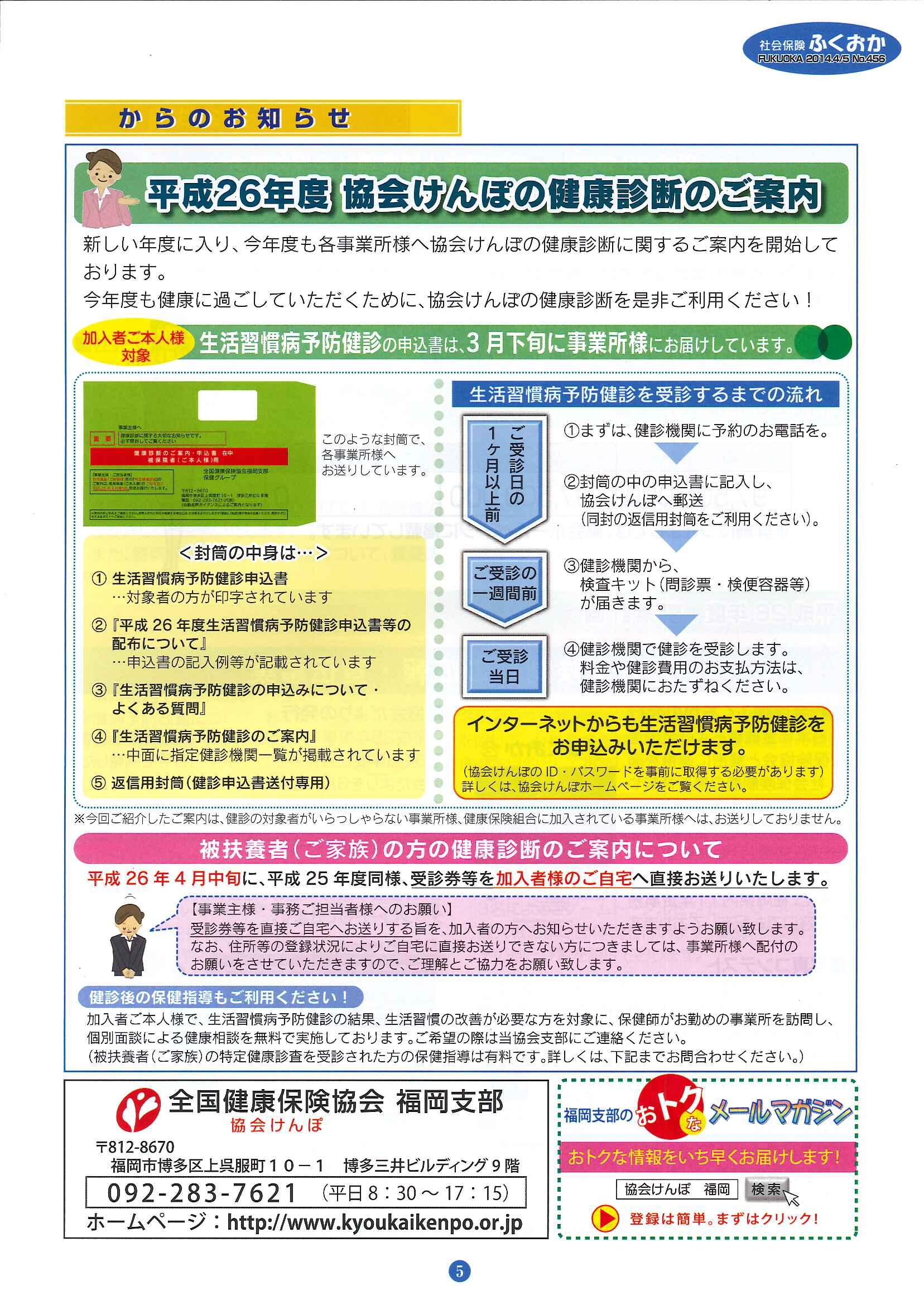 社会保険 ふくおか 2014年4・5月号_f0120774_14592049.jpg