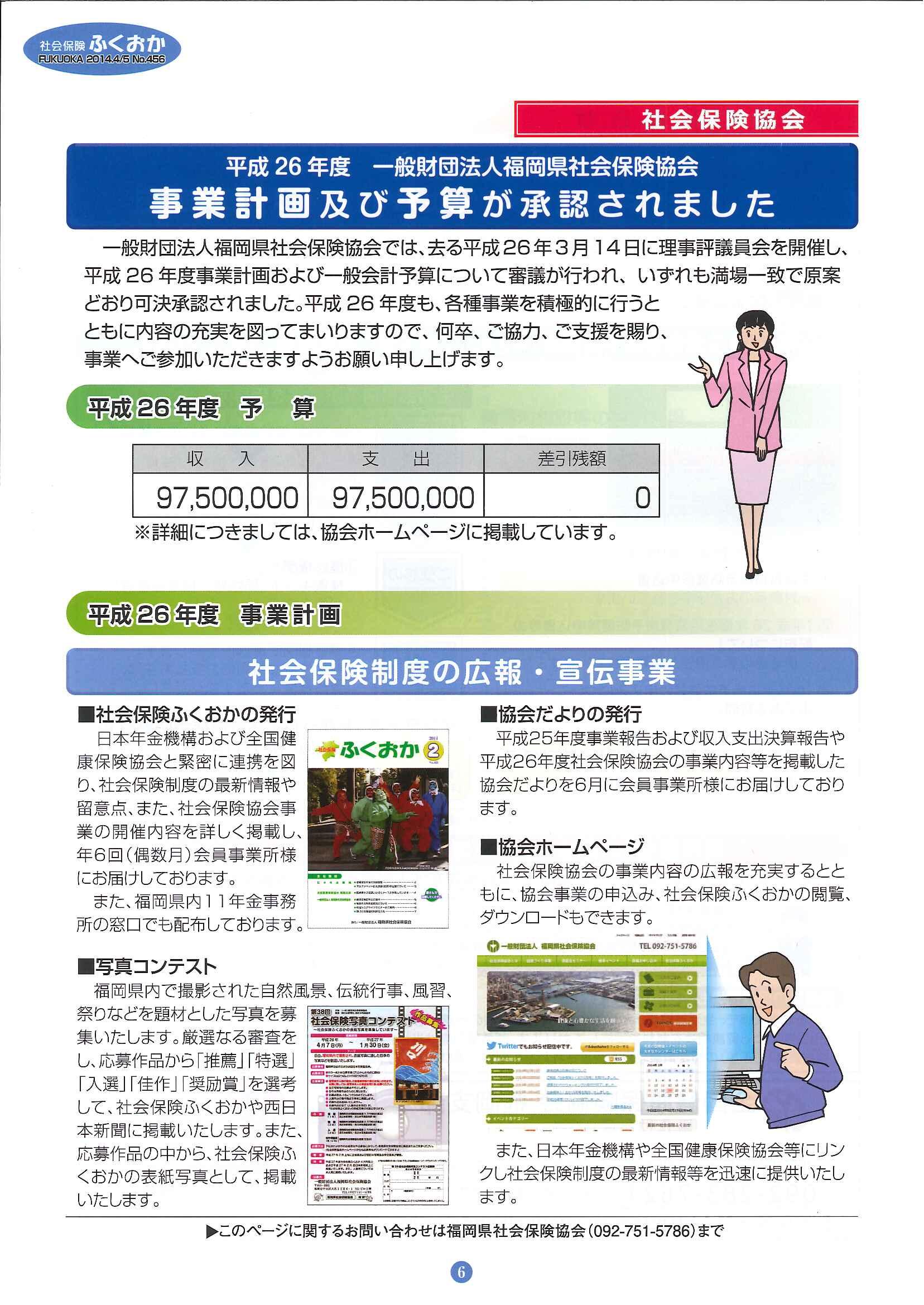 社会保険 ふくおか 2014年4・5月号_f0120774_14593351.jpg