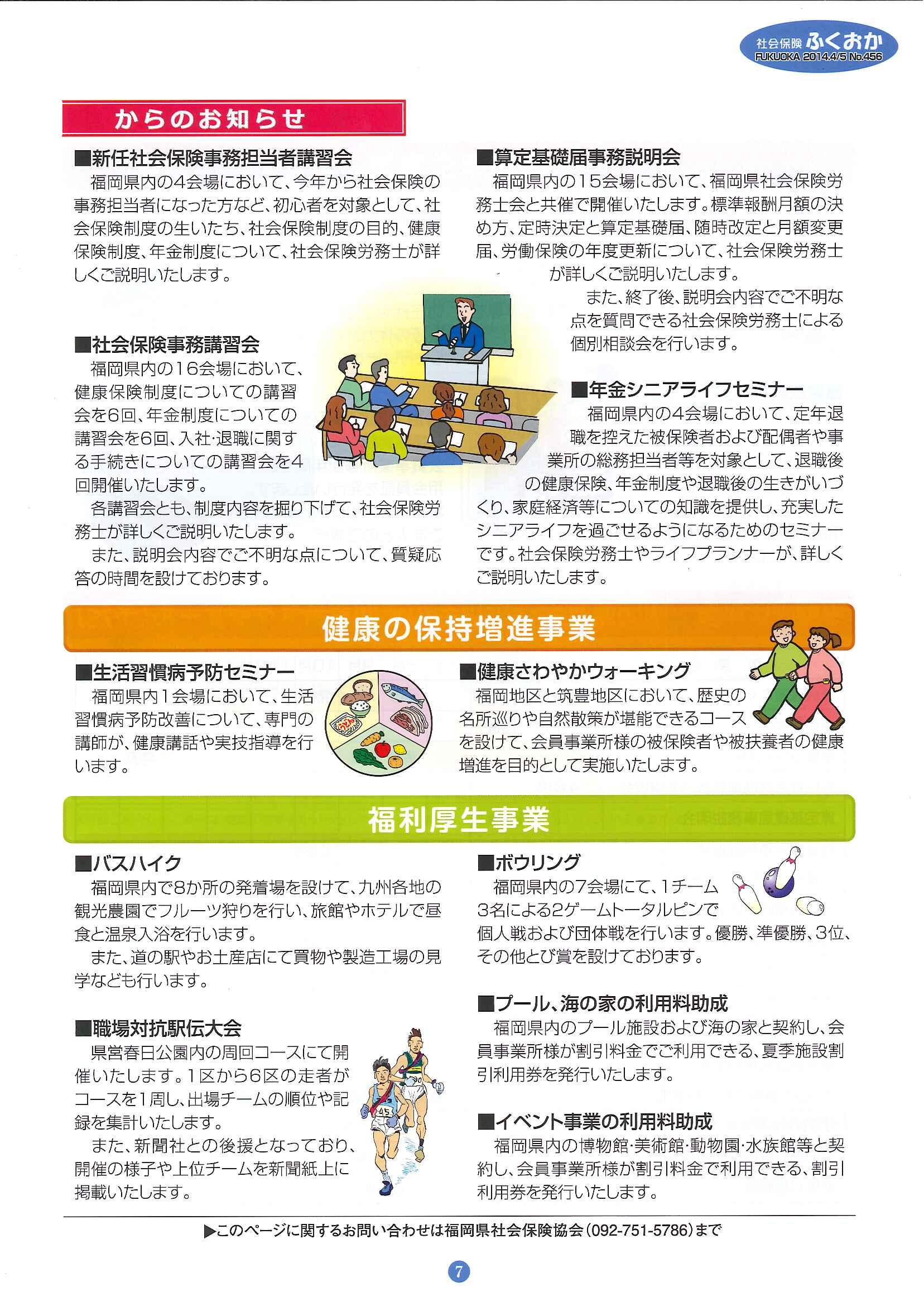 社会保険 ふくおか 2014年4・5月号_f0120774_14594726.jpg