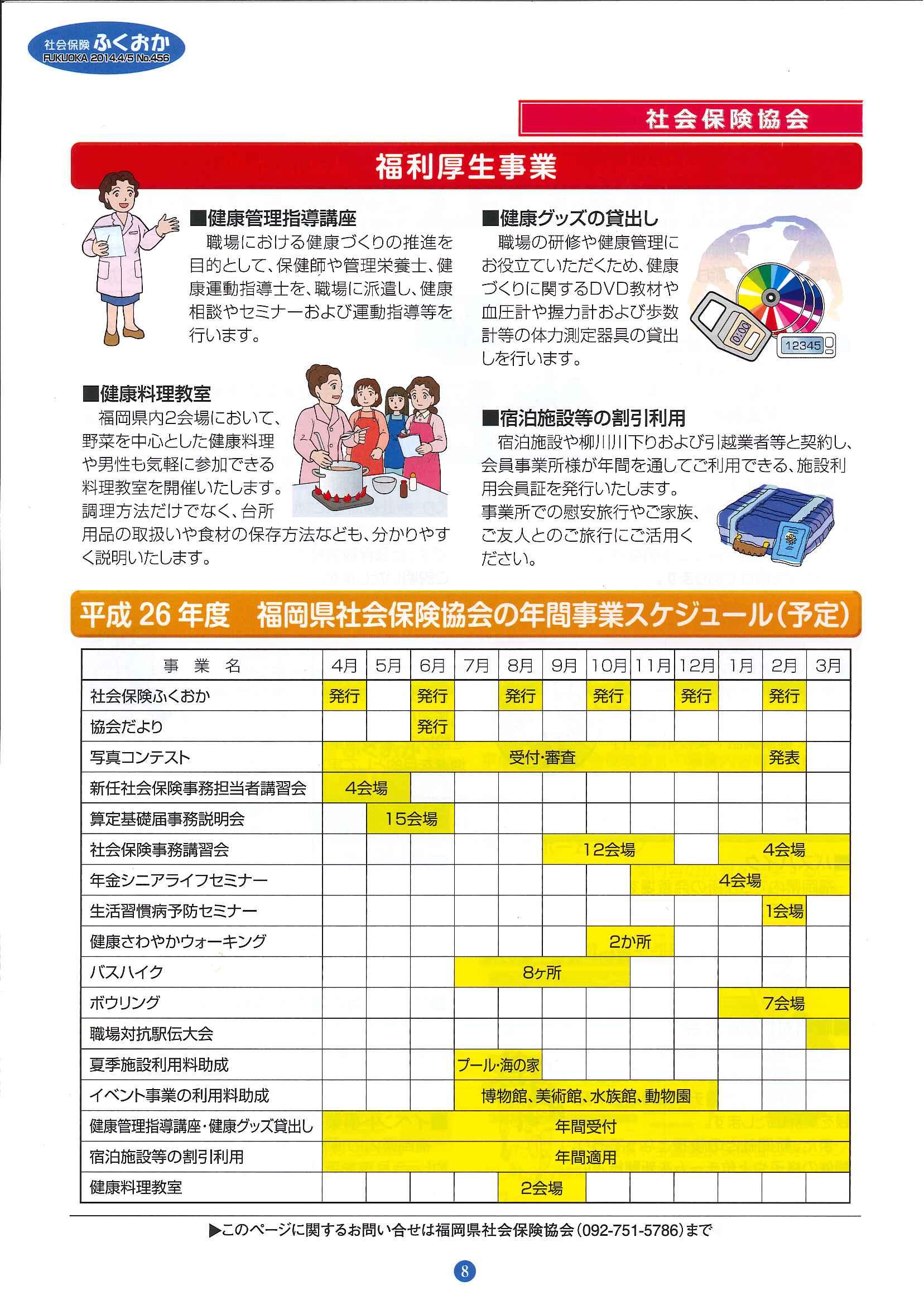 社会保険 ふくおか 2014年4・5月号_f0120774_150116.jpg
