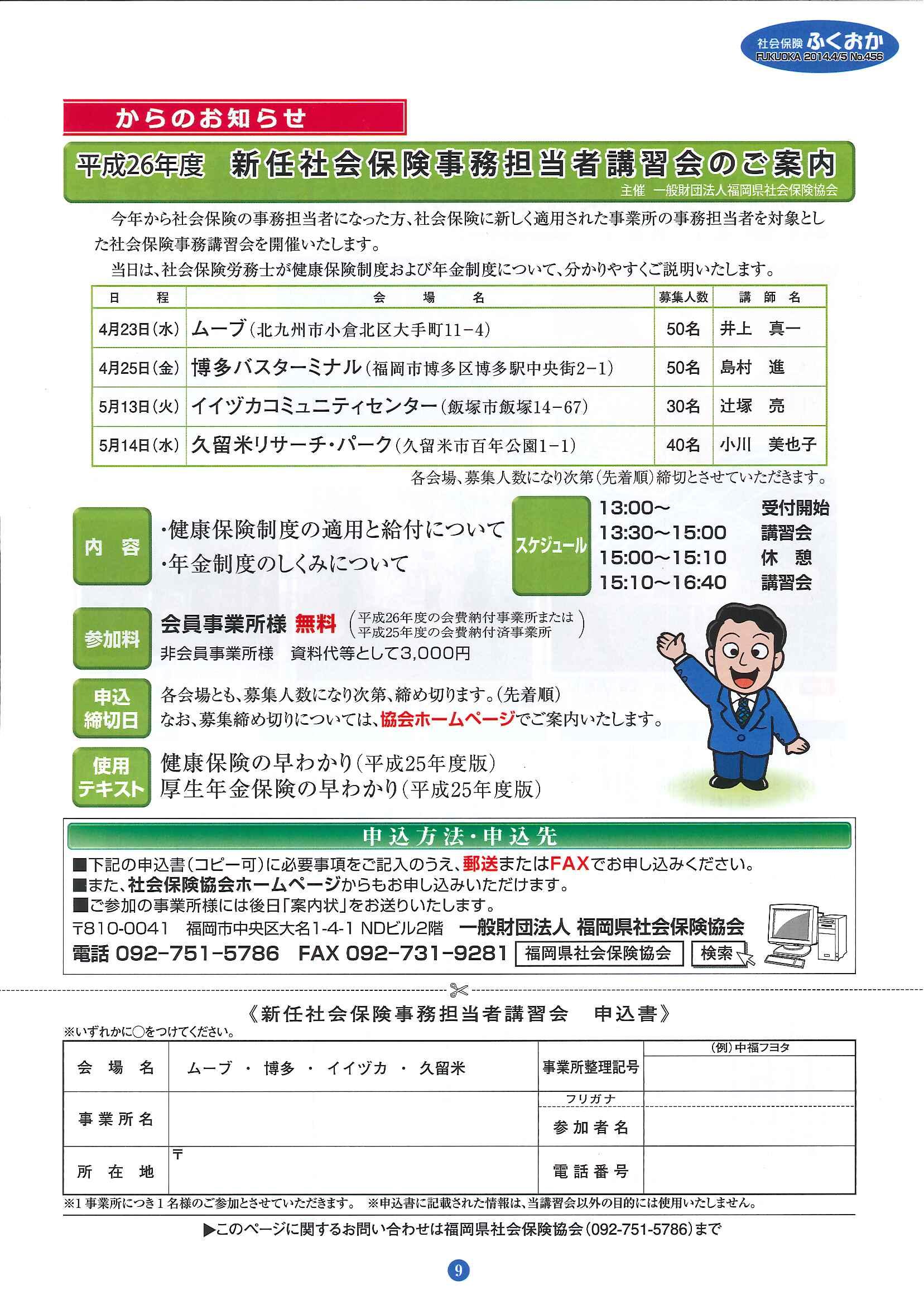 社会保険 ふくおか 2014年4・5月号_f0120774_1501473.jpg